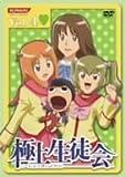 Vol. 4-Gokujo Seitokai