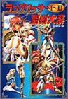 1-3 Seiken Birdman Langrisser (1996) ISBN: 4877194193 [Japanese Import]