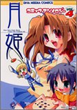 Tsukihime: Blue Blue Glass Moon Under The Crimson Air Vol. 4 (Tsukihime) (in Japanese)
