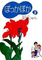 ぽっかぽか 2 (YOU漫画文庫)
