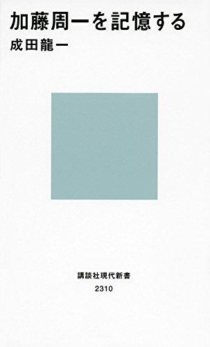 加藤周一を記憶する (講談社現代新書)