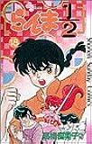 らんま1/2 (18) (少年サンデーコミックス)