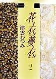 花衣夢衣 2 (コミックス)