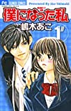 """Boku ni Natta Watashi Vol.1 [In Japanese]"" av Ako Shimaki"