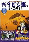 Let's go in the car Gatapishi 1 -! Winding Young Magazine Comics wind (2002) ISBN: 406361042X [Japanese Import]