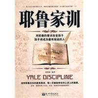 Yale Family Education(Chinese Edition)