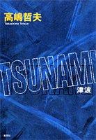 TSUNAMI(津波)