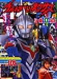 Ultraman Nexus (5) (101 picture book Kodansha seal (114)) (2005) ISBN: 4063664147 [Japanese Import]