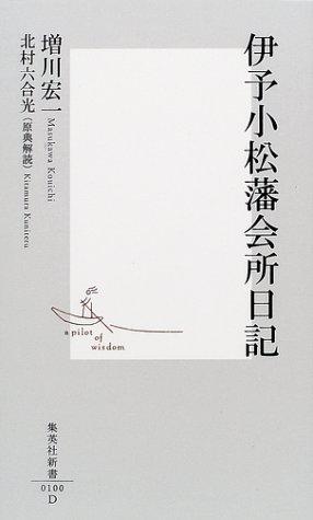 伊予小松藩会所日記 (集英社新書)