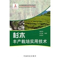 Download Fir High Yield Cultivation Techniques(Chinese Edition) PDF