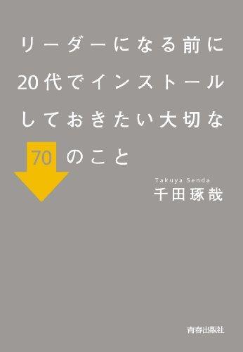 Rida ni naru mae ni 20dai de insutoru shiteokitai taisetsuna 70 no koto.
