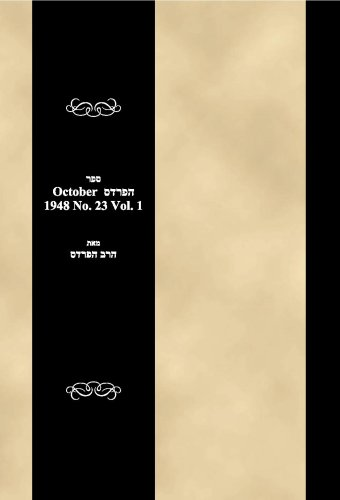 Read Online Sefer haPardes October 1948 No. 23 Vol. 1 (Hebrew Edition) pdf