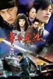 [DVD]中華英雄 DVD-BOX 1