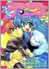いきなり!フルメタル・パニック! 第01-05巻 [Ikinari! Full Metal Panic! Vol 01-05]