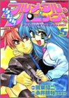Fullmetal Panic Vol. 5 (Ikinari! Fullmetal Panic) (in Japanese)