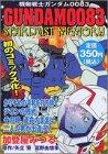 Mobile Suit Gundam 0083 STARDUST MEMORY (2003) ISBN: 4063531082 [Japanese Import]