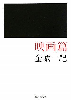 映画篇 (集英社文庫)