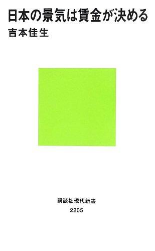 日本の景気は賃金が決める (講談社現代新書)