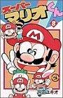 Super Mario-kun (8) (Colo Dragon Comics) (1993) ISBN: 409141768X [Japanese Import]