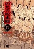 のたり松太郎 (17) (小学館文庫)