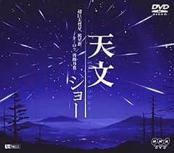 天文ショー ~超巨大彗星、流星群、オーロラ、皆既月食・・・~