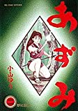 Azumi (2) (Big Comics) (1995) ISBN: 4091835422 [Japanese Import]