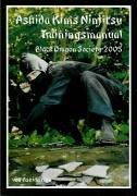 Ashida Kims Ninjutsu: Black Dragon society 2005