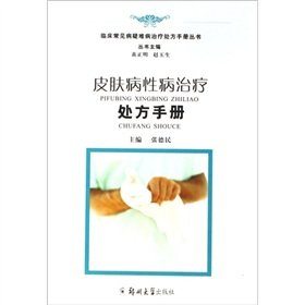 Dermatology and Venereology treatment prescription Manual(Chinese Edition)