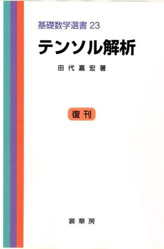 テンソル解析 (基礎数学選書 23)