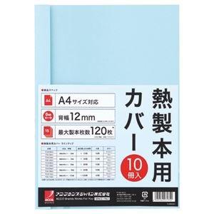 (まとめ) アコブランズ サーマバインド専用熱製本用カバー A4 12mm幅 ブルー TCB12A4R 1パック(10枚) 【×8セット】   B073CB7YJ3