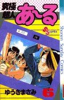 究極超人あ~る 6 (少年サンデーコミックス)