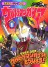 Ultraman Gaia (1) (TV picture book of Kodansha (1040)) (1998) ISBN: 4063440400 [Japanese Import]