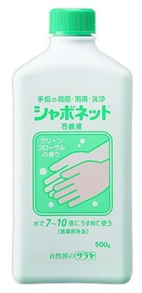 知覚的プレーヤー調停するサラヤ シャボネット 石鹸液 500g