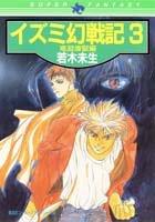 イズミ幻戦記〈3〉竜淵煉獄編 (集英社スーパーファンタジー文庫)