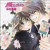 RUBY CDコレクション 純情ロマンチカ ドラマCD