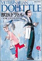 Veterinarian Dolittle 3 (Big Comics) (2005) ISBN: 409186693X [Japanese Import]