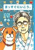 まっすぐにいこう。 (15) (集英社文庫―コミック版 (き14-15))