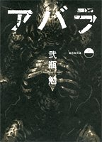 Abara Part 1 (in Japanese)