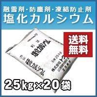 トクヤマ 塩化カルシウム 粒状 25kg 20袋セット 融雪剤防塵剤凍結防止剤 B01FEW0ZYO