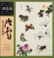 Famous face this draft class acts: Lu Hua Pu suppressing non flowers Insects(Chinese Edition) PDF