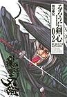 るろうに剣心 完全版 第2巻