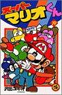 Super Mario-kun (19) (Colo Dragon Comics) (1998) ISBN: 4091422497 [Japanese Import]