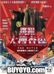 Bayside Shakedown The Movie Blu-Ray (Region A) (English Subtitled) Japanese Movie