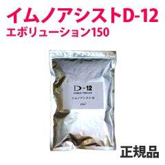 イムノアシストD-12 エボリューション150 B0090F8SMS