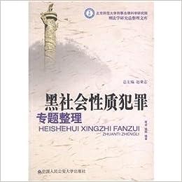 Mafia Crime Task finishing (Chinese Edition)