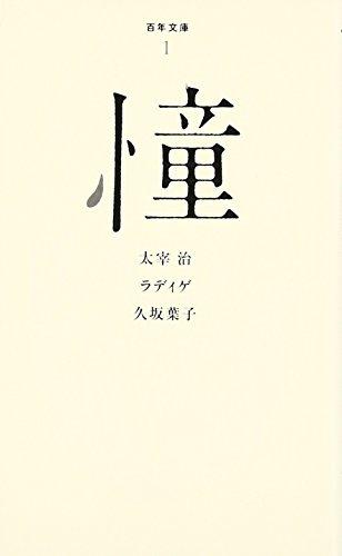 (001)憧 (百年文庫)