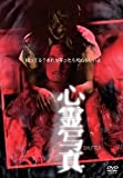 心霊写真 [DVD]