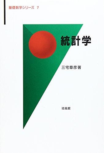 統計学 (基礎数学シリーズ)