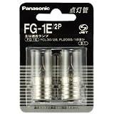 パナソニック 点灯管 FG1E 2P(2コ入)