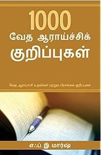 Buy Telugu Study Bible - Vyakyana Sahitha Pavithra Grandham